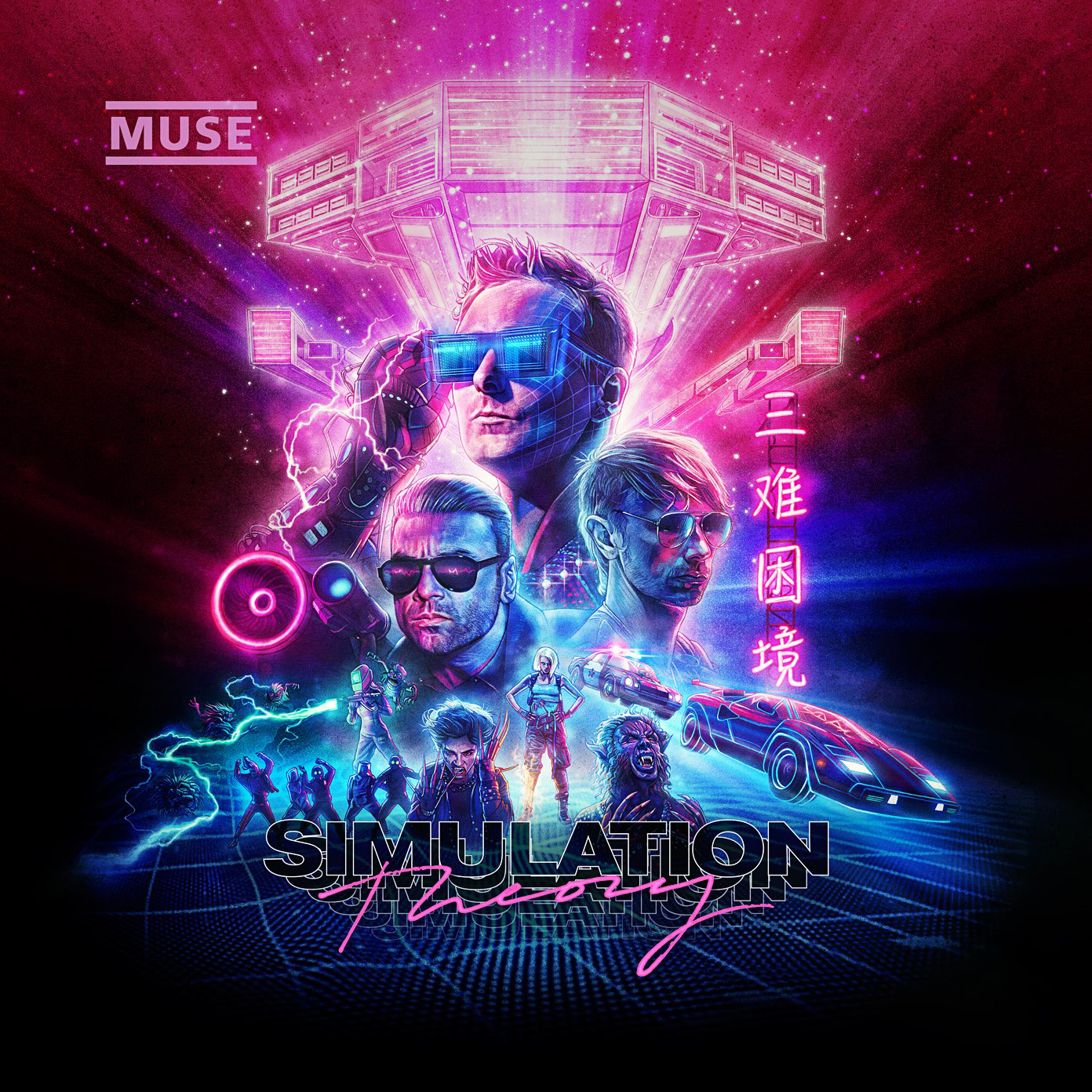 muse-simulation-theory-art-by-kyle-lambert